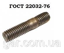Шпилька М27 ГОСТ 22032-76 з кінцем ввинчиваемым