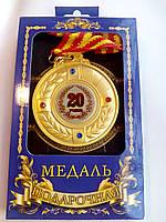 Медаль юбилейная 20 років
