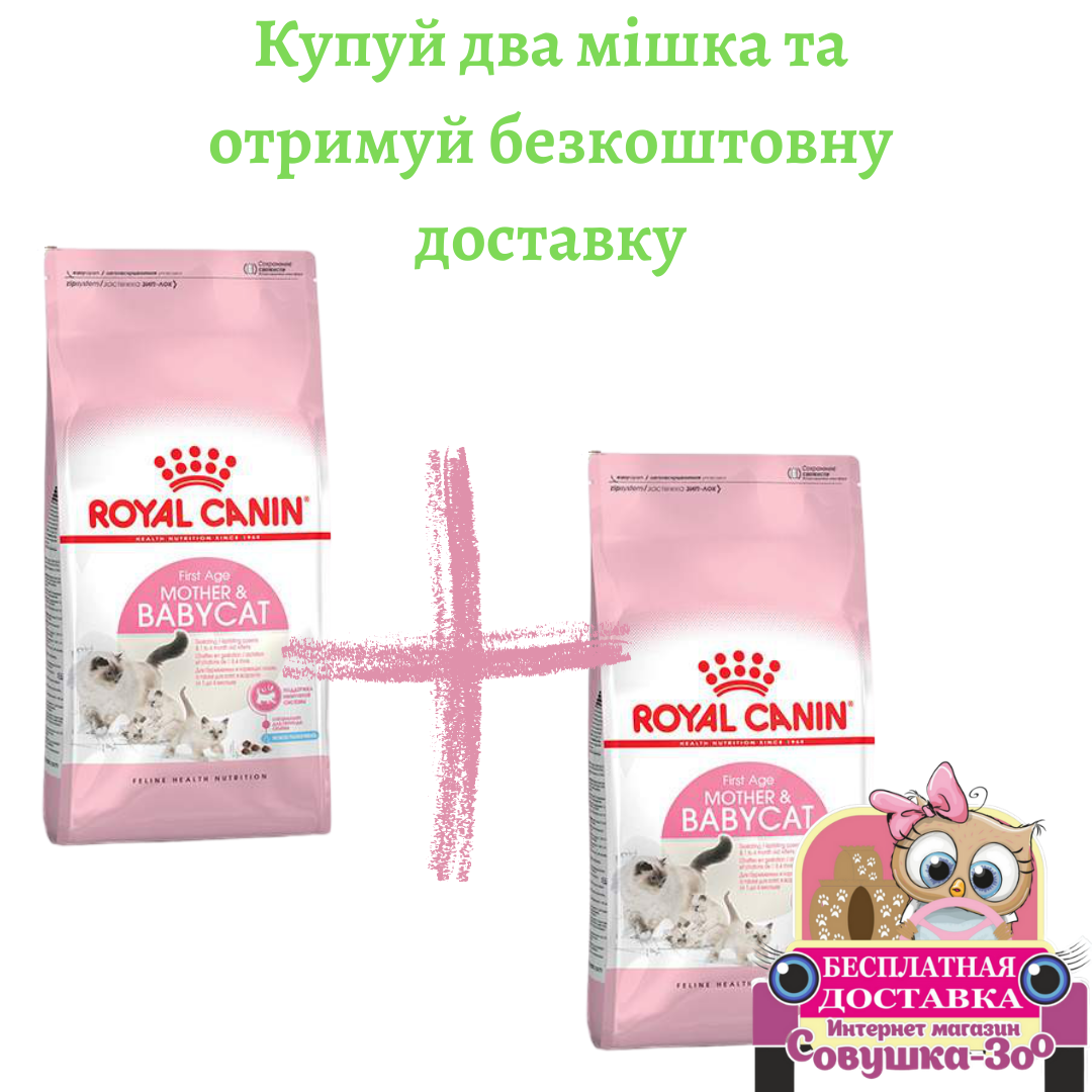 Корм Royal Canin Mother Babycat Роял Канін для кошенят і годуючих кішок 10 кг Акція