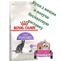 Корм Royal Canin Sterilised Роял Канін Стерілайзед для стерелізованих котів 10 кг Акція 1+1