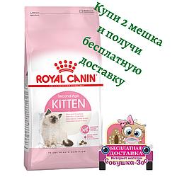 Корм Royal Canin Kitten Роял Канін Кітен для кошенят 10 кг АКЦІЯ 1+1
