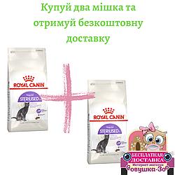 Корм Royal Canin Sterilised Роял Канін Стерілайзед для стерелізованих котів 10 кг АКЦІЯ