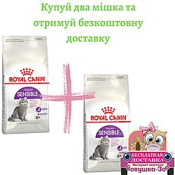 Корм Royal Canin Sensible Роял Канін Сенсібл для котів чутливе травлення 10 кг АКЦІЯ