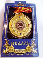 Медаль юбилейная 25 років