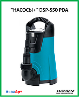 """НАСОСЫ+"" DSP-550 PDA"