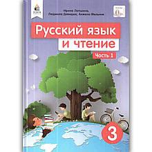 Підручник Російська мова та читання 3 клас 1 частина Авт: Лапшина І. Вид: Освіта