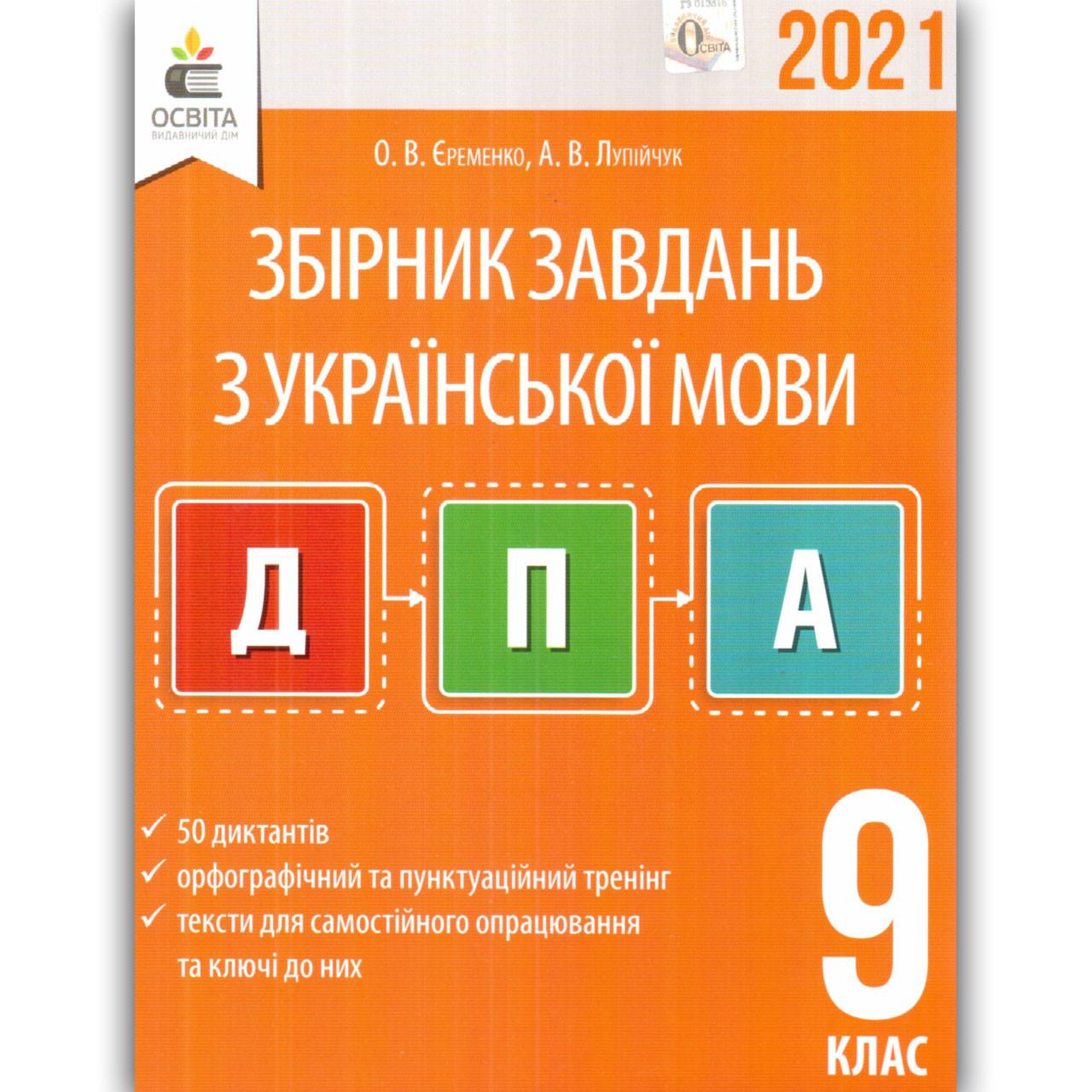 ДПА 9 клас 2021 Українська мова Авт: Єременко О. Вид: Освіта
