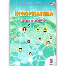 Зошит-практикум Інформатика 3 клас Авт: Воронцова Т. Вид: Алатон