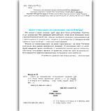 Зошит Ключі до інформатики 3 клас Авт: Морзе Н. Барна О. Вид: Оріон, фото 2