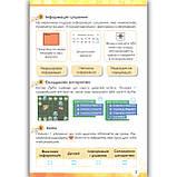 Зошит Ключі до інформатики 3 клас Авт: Морзе Н. Барна О. Вид: Оріон, фото 5