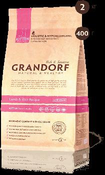 Сухой корм для котят Grandorf Lamb & Brown Rice  Rice KITTEN с ягненком и коричневым рисом, 400 г