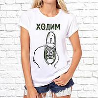 """Парные футболки для влюбленных с принтом """"Ходим парой"""" Push IT, Белый"""