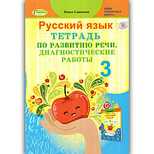 Зошит Російська мова 3 клас Авт: Самонова О. Вид: Генеза