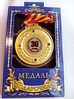 Медаль юбилейная 30 років