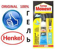 Супер клей-гель Момент HENKEL универсальный водостойкий 3 г оригинал 100%