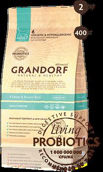 Сухой корм для кошек Grandorf Living Probiotics 4 MEAT & BROWN RICE INDOOR 4 вида мяса, 400 г