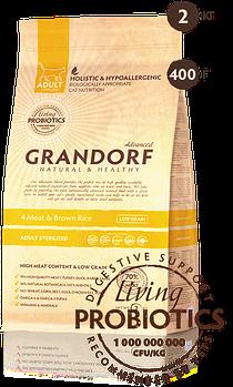 Сухой корм для котов Grandorf Living Probiotics 4 MEAT & BROWN RICE STERILIZED 4 вида мяса, 400 г