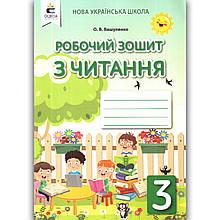 Робочий зошит з читання 3 клас Авт: Вашуленко О. Вид: Освіта