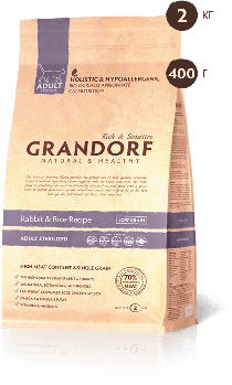 Сухой корм для кошек Grandorf Rabbit & Brown Rice  Rice ADULT STERILIZED с кроликом, 400 г