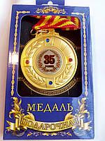 Медаль юбилейная 35 років