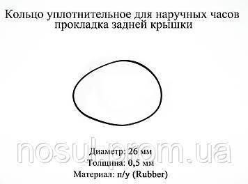 Кольцо уплотнительное диаметр 26 мм толщина 0,5 мм для наручных часов прокладка задней крышки