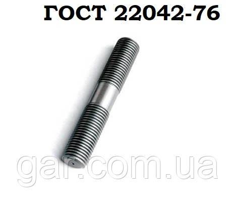 Шпилька М16 ГОСТ 22042-76 для деталей з гладкими отворами