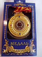 Медаль юбилейная 45 років