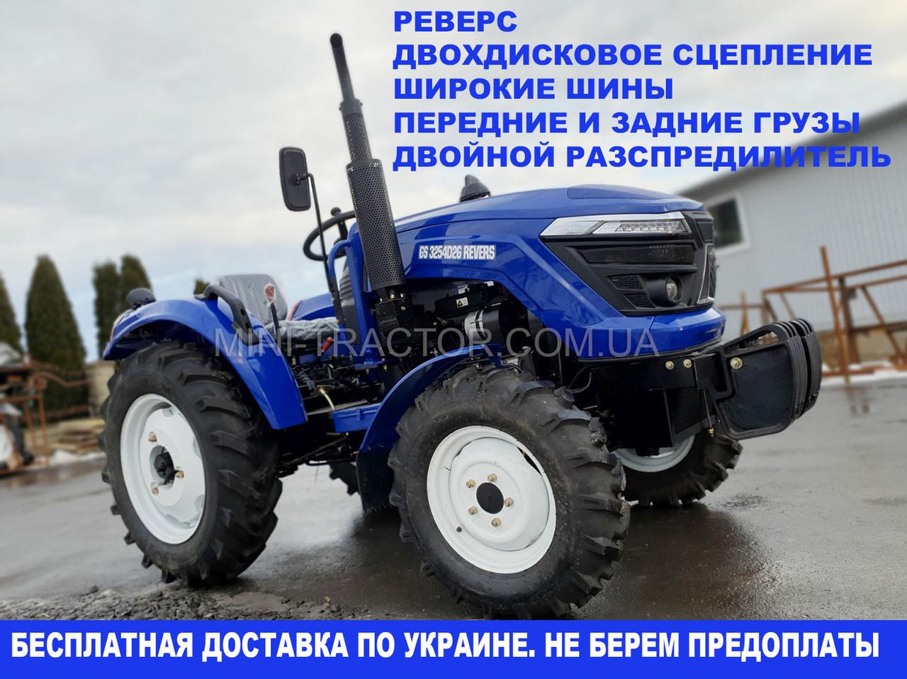 Трактор ГАРДЕН СТАР GS3254 DH2G с РЕВЕРСОМ, широкие шины, 4х4, блок колес, 25л.с, двухдисковое сцепление