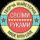 """Мастерская """"Своими Руками"""""""