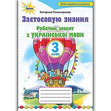 Робочий зошит Українська мова 3 клас Застосовую знання Авт: Пономарьова К. Вид: Оріон