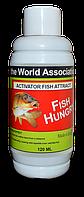 Жидкий активатор клева FISH HUNGRY (голодная рыба). Активатор поклевки Activatot Fish Attract