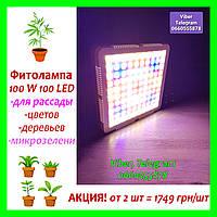 Фитолампа для растений 100W 100LED Фитосветильник. Фито лампа. Фитопанель. Освещение для растений.