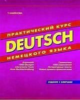Т. Г. Камянова. Практический курс немецкого языка
