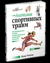 Книга Анатомія спортивних травм. Автор - Бред Уолкер (Попурі)