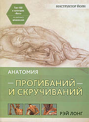 Книга Анатомія прогинань і скручувань. Автор - Рей Лонг (Попурі)