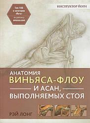 Книга Анатомія віньяса-флоу і асан, виконуваних стоячи (2-е видання). Автор - Рей Лонг (Попурі)