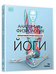 Книга Анатомія і фізіологія йоги: вдосконалення практики ключових асан. Автор - Енн Свенсон (Попурі)