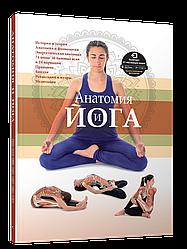Книга Анатомія і йога. (Попурі)