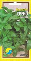 Базелік зелений ГРЕКО  0,2 Г  (ТМ Флора плюс)