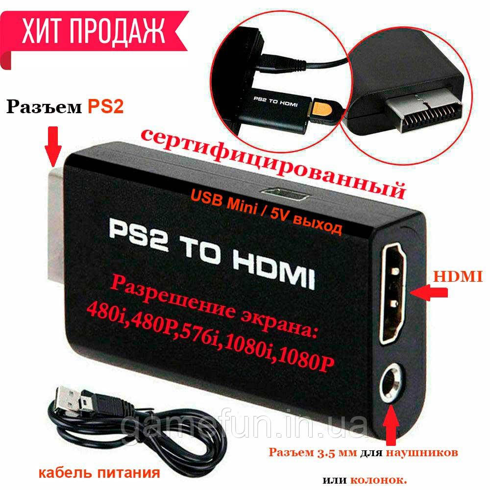 PS2 на HDMI Video Converter + Audio вихід (Сертифікований)