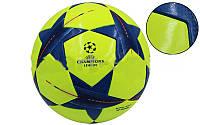 Мяч футзал №4 Клееный-PU FB-3088 Liga Champ