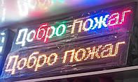 Светодиодная бегущая строка 135 Х 20 см цветная