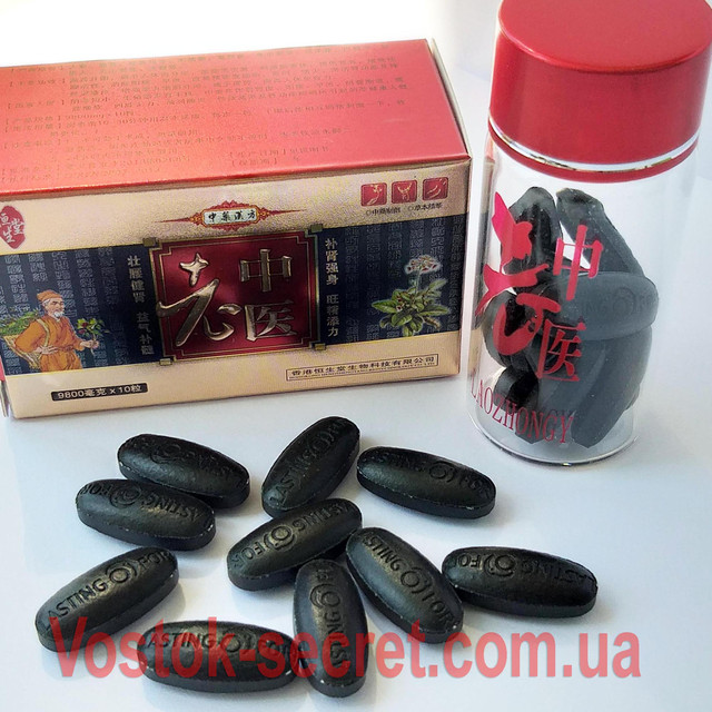 Таблекти Laozhongy