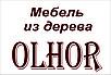 """Мебель из дерева """"Ольхор"""""""