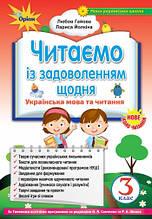 Українська мова та читання 3 клас. Читаємо із задоволенням щодня.