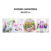 Виниловая наклейка на кухонный фартук вино с цветами, виноградником,, с защитной ламинацией, 60 х 200 см., фото 3