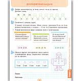 Зошит Математика 3 клас Частина 2 До підручника Скворцової С. Авт: Бугайова Л. Вид: Сиция, фото 4