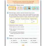 Зошит Математика 3 клас Частина 2 До підручника Скворцової С. Авт: Бугайова Л. Вид: Сиция, фото 3