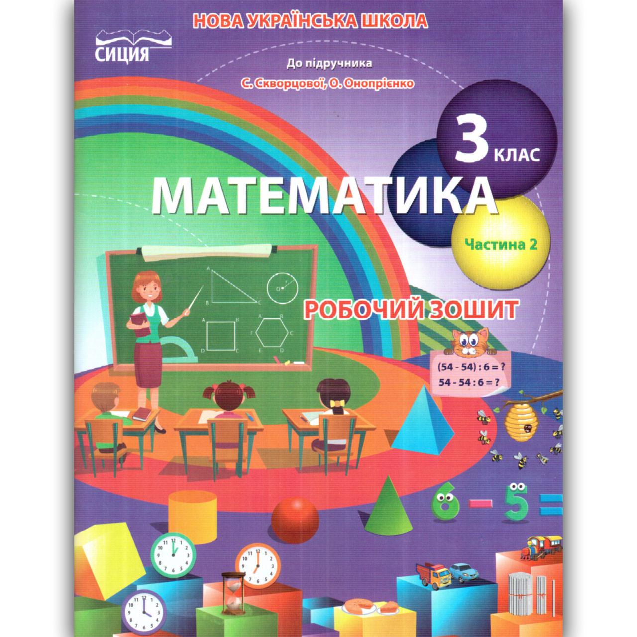Зошит Математика 3 клас Частина 2 До підручника Скворцової С. Авт: Бугайова Л. Вид: Сиция