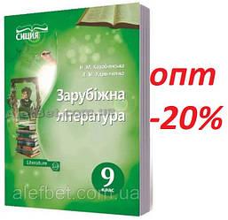 9 клас / Зарубіжна література. Підручник / Кадоб'янська / Сиция